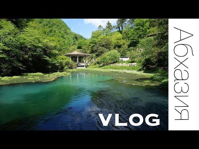 VLOG: Поездка в Абхазию. Новый Афон 1 Часть ☼