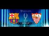 UEFA Super Cup 2015 BARCELONA vs SEVILLA | Суперкубок УЕФА 2015 Барселона - Севилья