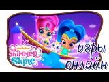 Шиммер и Шайн девочки джины магия и наряды онлайн игра