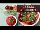 3 вкусных и простых рецепта из свеклы Кухня Дель Норте