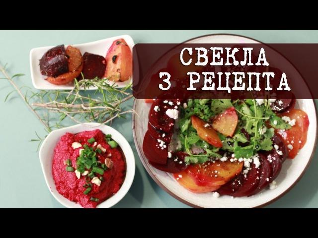 3 вкусных и простых рецепта из свеклы | Кухня Дель Норте