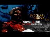 Русская Весна 2.0: Александр Ф. Скляр - Миллионы (когда война на пороге)
