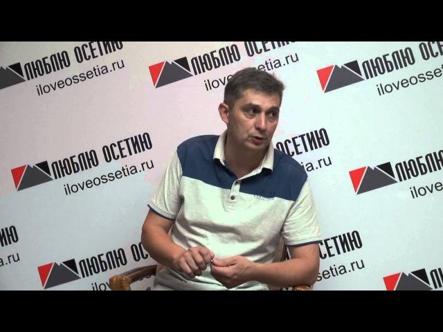 Батраз Цогоев об осетинском традиционном костюме. 3 часть.