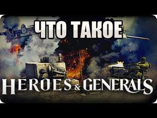 Что такое: Heroes and Generals? Обзор от Стикса
