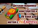 Детская машинка конструктор и UV лаки для ногтей посылки №275 276 AliExpress