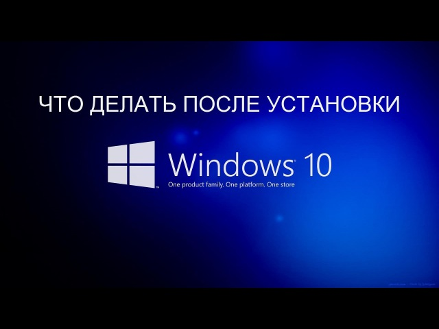 Windows 10 Что делать после установки. Важно!