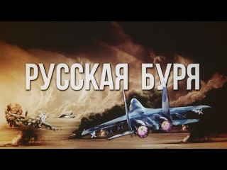 Артём Гришанов - Русская буря / Russian storm / War in Syria (English subtitles)