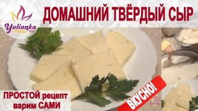 ДОМАШНИЙ ТВЕРДЫЙ СЫР. Вкусный и ПРОСТОЙ рецепт от YuLianka1981