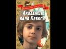 Сказочные приключения в фильме Академия пана Кляксы / 1983