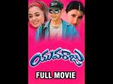 Yuvaraju Telugu Full Movie   Mahesh Babu   Simran   Sakshi Shivanand