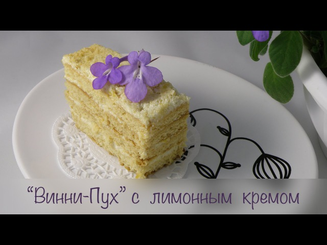 Торт Винни Пух с лимонным кремом ❤ Cooking with Love