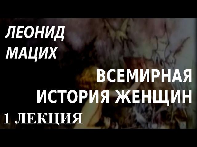 ACADEMIA Леонид Мацих Всемирная история женщин 1 лекция Канал Культура