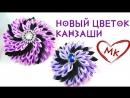 Цветы канзаши. Новые идеи цветков 2015 - Желанный . МК по просьбе.