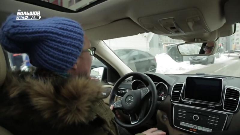 Большой тест-драйв (видеоверсия) - Mercedes-Benz GLE 400 COUPE 2015