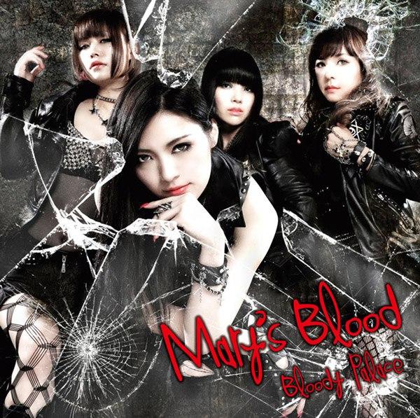альбом года азия 2015 mary's blood