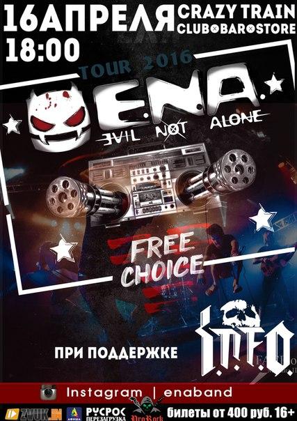 16.04 E.N.A.  FREE CHOIСE в Crazy Train