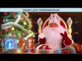 Видео письмо от Деда Мороза. Заколдованный город
