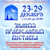 Зимняя православная выставка. Петербург
