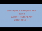 ШКОЛЬНИКИ 2012-2015 Питер Международная школа