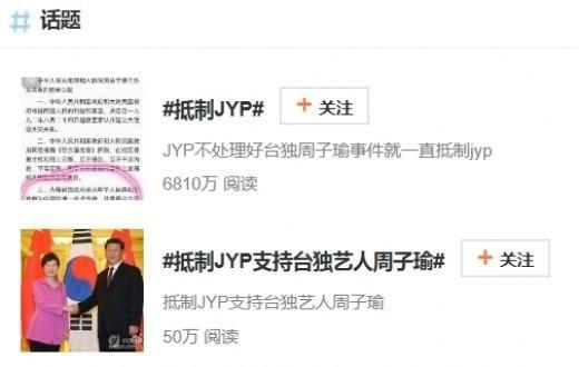 Скандал Цзыюй повлиял и на JYP... распространяется тэг #boycottJYP