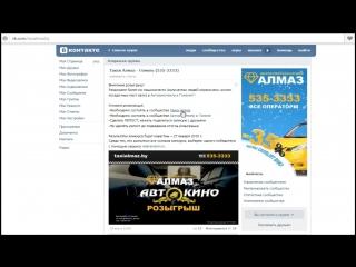 Розыгрыш билета в Автокино в Гомеле от такси Алмаз (27.01.2016)