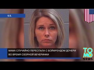 Мама устроила секс-вечеринку с друзьями дочери и случайно переспала с её бойфрендом