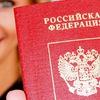 Гражданство в РФ