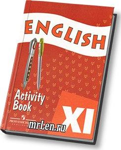 English 11 класс<br>Student Book, Workbook