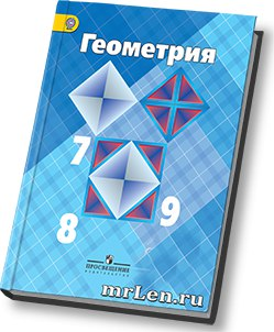 Геометрии 9 просвещение гдз класс