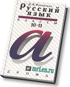 Русский язык 10-11 классы
