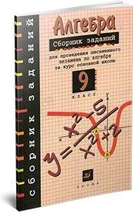 Сборник заданий для проведения письменного экзамена по алгебре за курс основной школы.