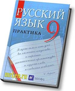 Русский язык 9 класс. Практика