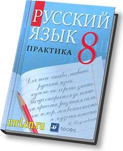 Русский язык 8 класс Практика