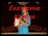 рекламный видеоролик  Екатерина Кучина
