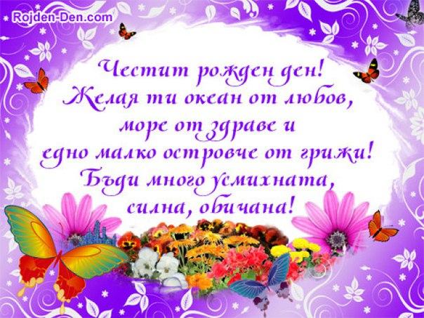 Поздравления с днём рождения на болгарском языке