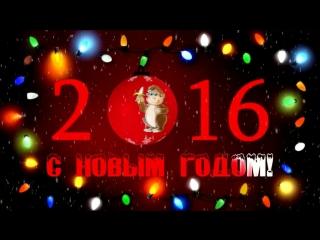 С Новым 2016 годом (футаж)
