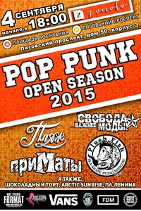 4.09.15 POP PUNK OPEN SEASON Питер@Zoccolo 2.0