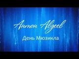 Антон Авдеев - С Днём Мюзикла!