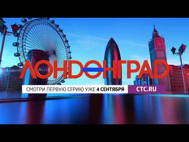 Лондонград. Знай наших: онлайн-премьера!