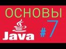 7. Объекты и конструкторы в Java. Курс видеоуроков для начинающих