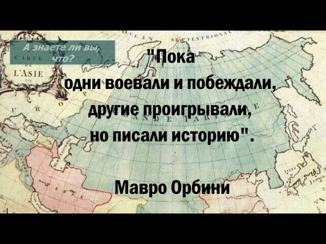 Пока одни воевали и побеждали, другие проигрывали, но писали историю. Мавро Орб ...