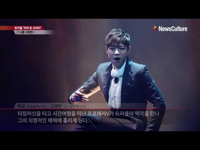 뮤지컬 '마마 돈 크라이' 프레스콜 나를 사랑한 고영빈 허규