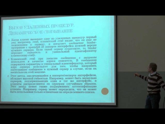Лекция 14 Компьютерные сети Александр Масальских CSC Для Лекториума