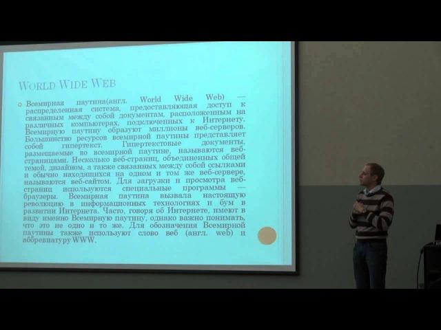 Лекция 15 Компьютерные сети Александр Масальских CSC Для Лекториума