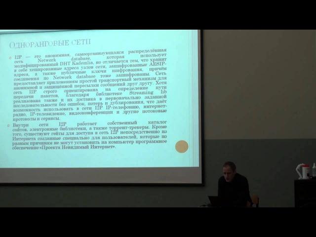 Лекция 16 Компьютерные сети Александр Масальских CSC Лекториум