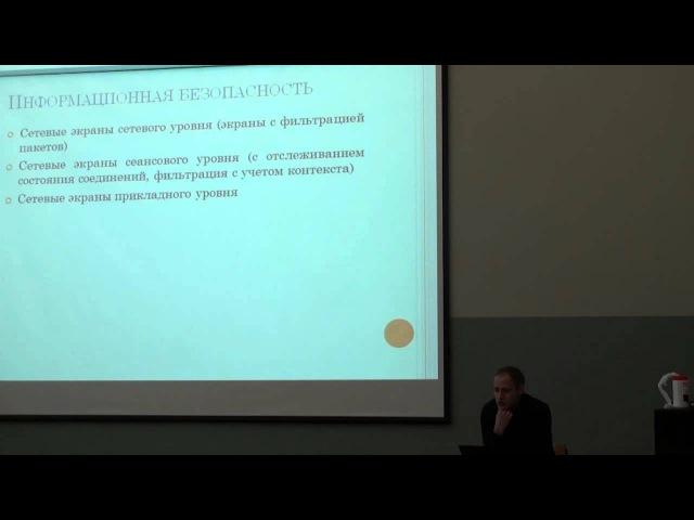 Лекция 17 Компьютерные сети Александр Масальских CSC Лекториум
