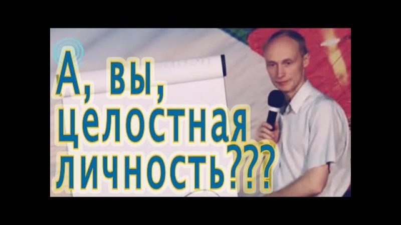 Олег Гадецкий Три величины целостной личности