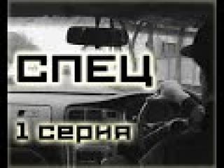 Фильм Спец 1 серия (1-6 серия) - Русский сериал в хорошем качестве HD