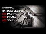 Вся правда о командировках на Донбасс или сколько стоит нога русского солдата? 18+