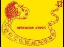 Г.Климов - откуда пошли евреи-масоны?